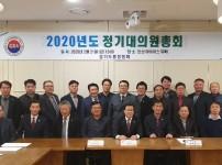 2020년도 정기대의원총회(2.21,안산마이…